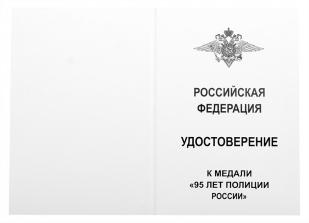 """Удостоверение на медаль полиции России """"95 лет""""-внешний вид"""