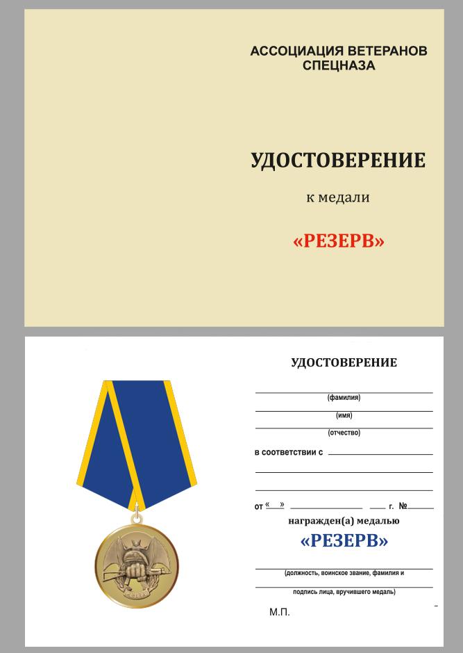 Удостоверение к медали «Резерв» Ассоциация ветеранов спецназа