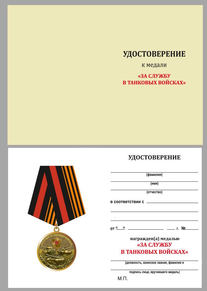 Удостоверение к Медали с танками За службу в Танковых войсках