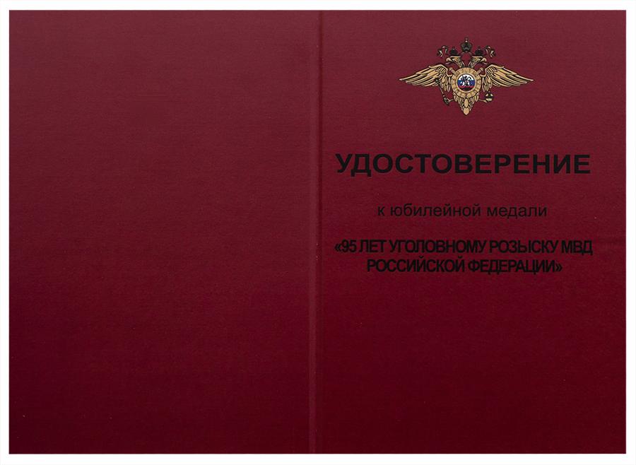 "Медаль ""95 лет Уголовному розыску"""