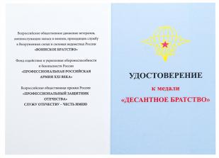"""Удостоверение к медали ВДВ """"Десантное братство"""""""
