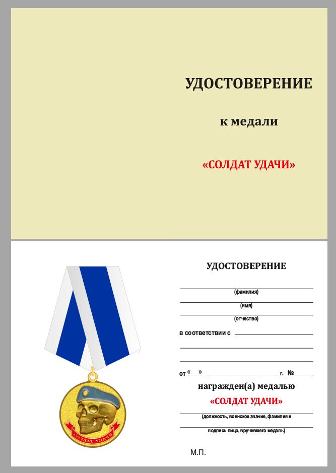 Удостоверение к медали ВДВ Солдат удачи