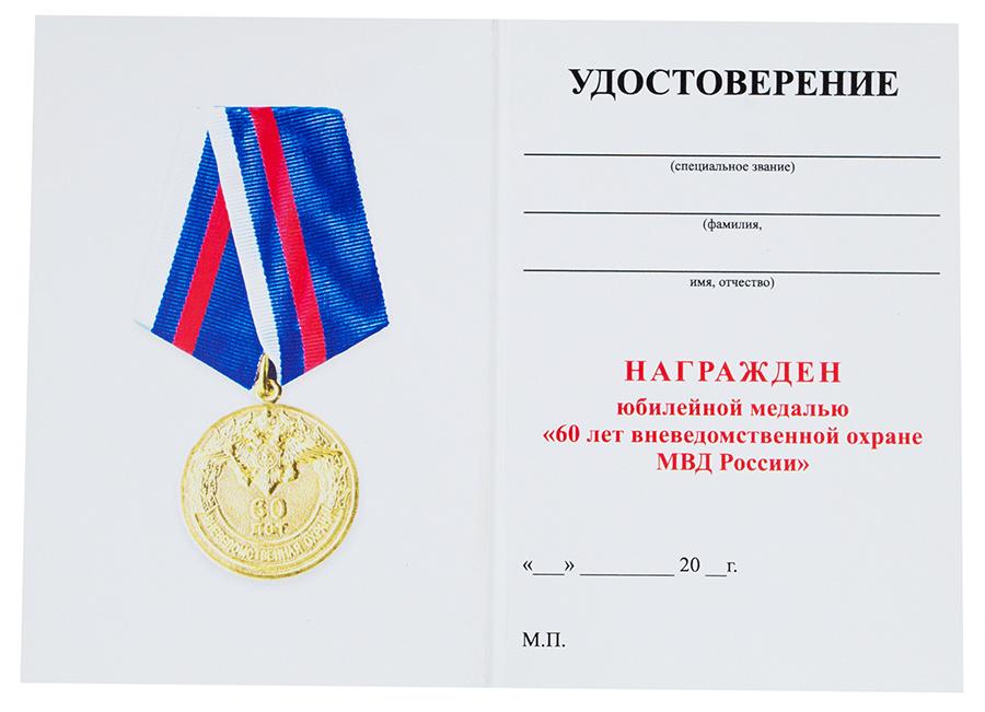 """Медаль """"Ведомственная охрана. 60 лет"""""""