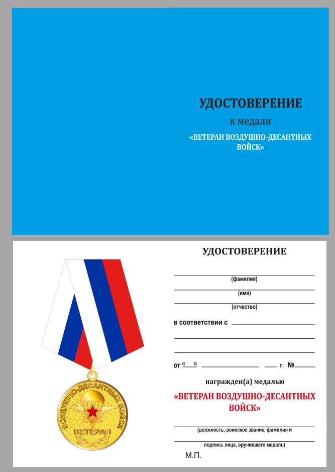 Удостоверение к Медали Ветеран Воздушно-десантных войск