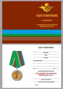 """Удостоверение к медали """"Воздушно-десантным войскам 85 лет"""""""