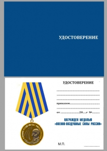 Удостоверение к Медали ВВС России «Родина Мужество Честь Слава»