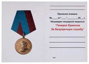 """Удостоверение к медали """"За безупречную службу. Генерал Ермолов"""""""