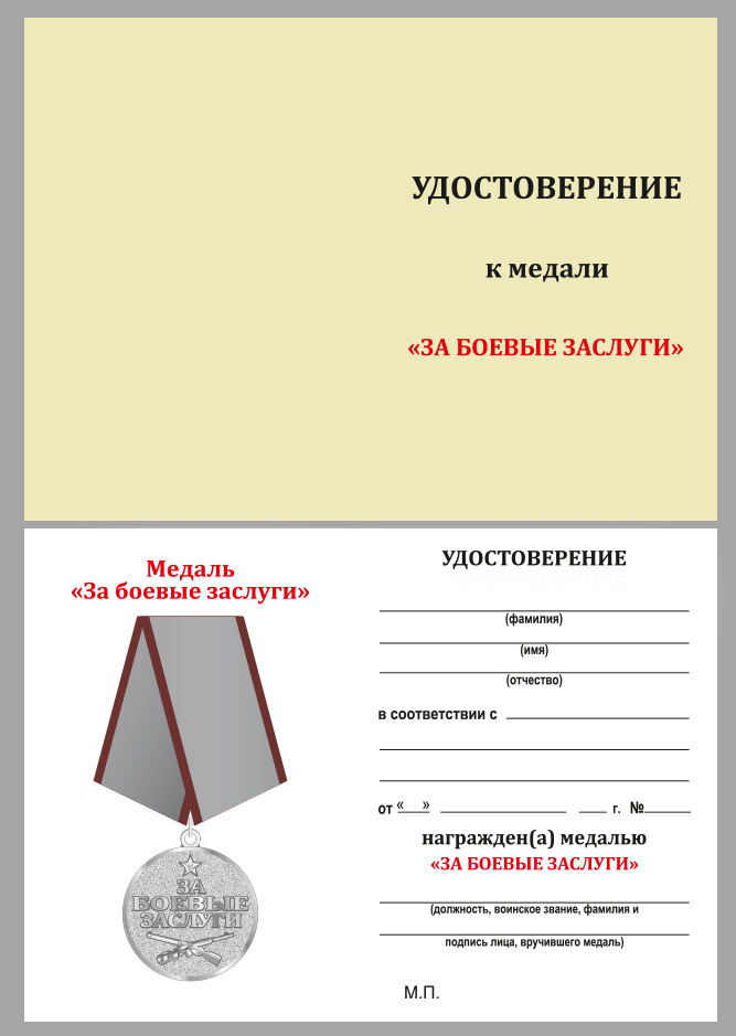 """Удостоверение к медали """"За боевые заслуги"""""""