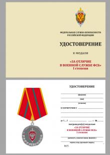"""Удостоверение к медали """"За отличие в военной службе"""" (ФСБ) I степени"""
