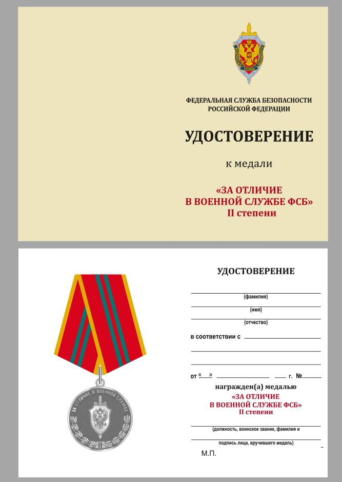 Медаль ФСБ РФ За отличие в военной службе II степени в бархатном футляре - Удостоверение