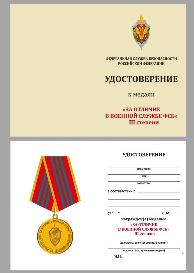 """Удостоверение на медаль """"За отличие в военной службе"""" (ФСБ) III степени"""