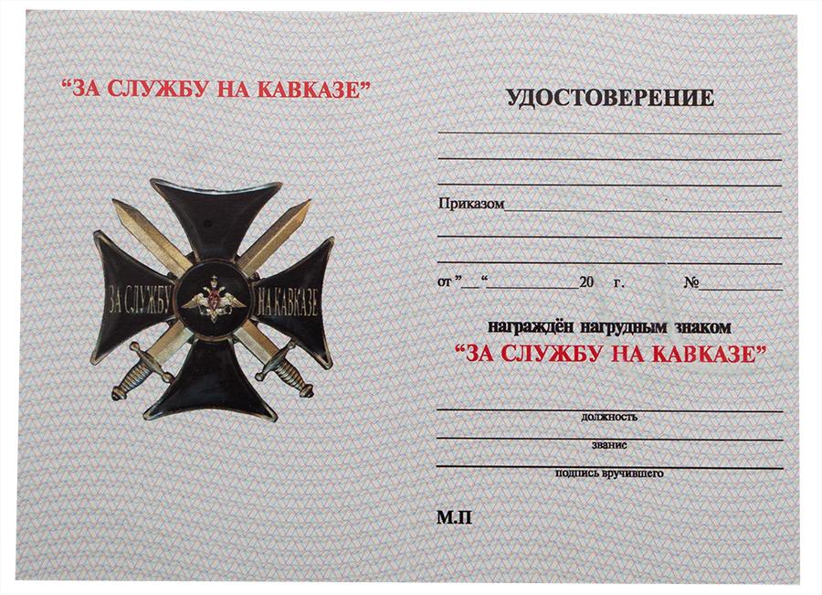 """Удостоверение к Кресту """"За службу на Кавказе"""" -оборотная сторона"""