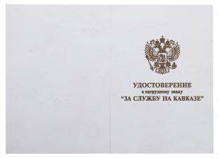"""Удостоверение к Кресту """"За службу на Кавказе"""""""