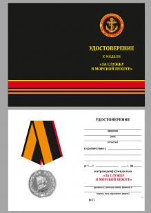 Удостоверение к Медали За службу в морской пехоте