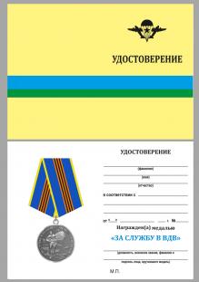 """Удостоверение к Медали """"За службу в ВДВ"""" серебряная"""