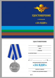 """Удостоверение к Медали """"За ВДВ!"""""""