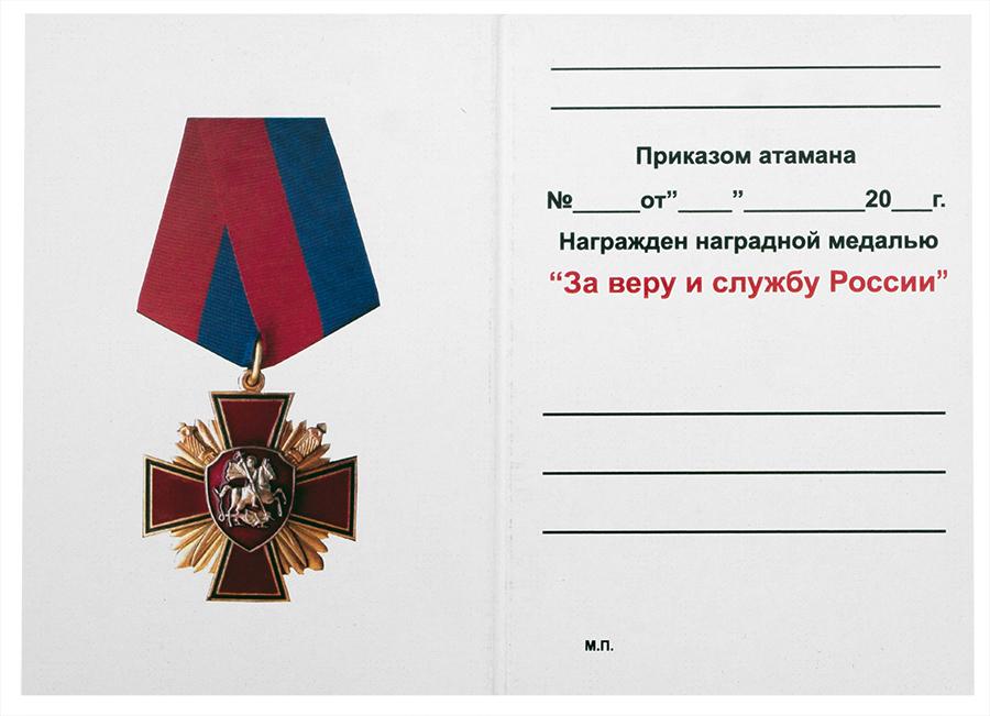 """Чистое удостоверение к медали """"За веру и службу России"""""""