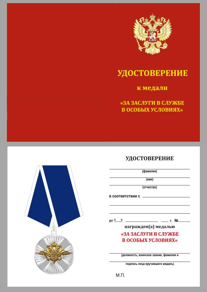 Удостоверение на медаль За заслуги в службе в особых условиях МВД РФ