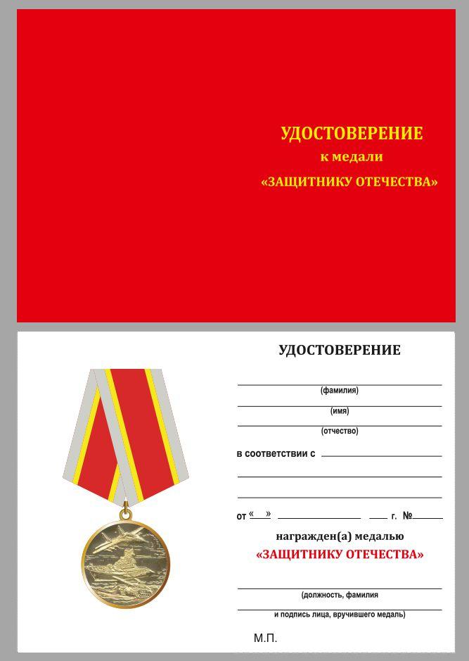 Удостоверение к Общественной медали Защитнику Отечества