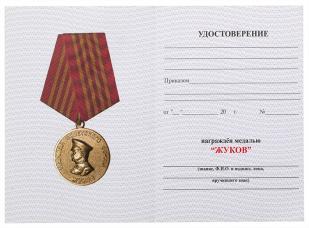 """Удостоверение к медали """"Георгий Жуков. 1896-1996"""" в подарочной коробке"""