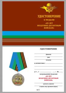 Удостоверение к Награде на 85 лет ВДВ