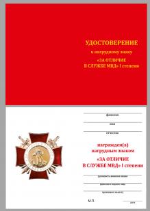 """Удостоверение для нагрудного знака ВВ МВД """"За Отличие в службе"""" (I степени)"""
