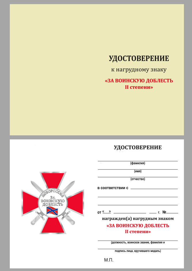 """Удостоверение к ордену ДНР """"За воинскую доблесть"""" 2 степени"""