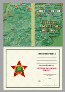 """Удостоверение к ордену """"Ветеран Афганской войны"""""""