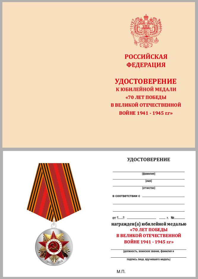Удостоверение на памятную медаль к 70-летию Победы в ВОВ