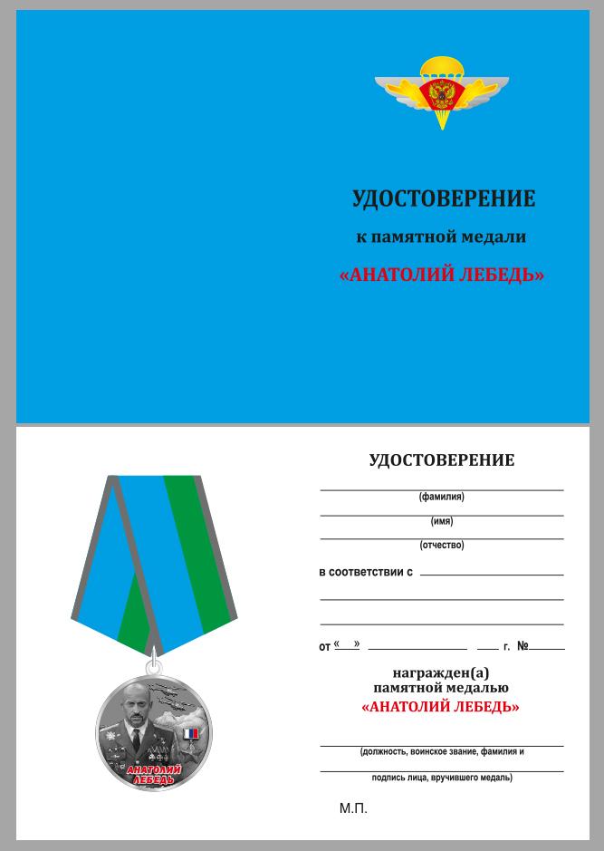 Удостоверение к памятной медали ВДВ «Анатолий Лебедь»