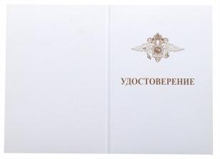 """Удостоверение для креста МВД РФ """"За верность долгу"""""""