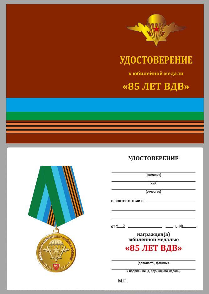 Удостоверение к юбилейной медали 85 лет ВДВ