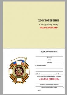 """Удостоверение для знака """"Казак России"""""""