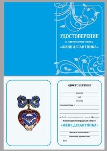 """Удостоверение к знаку """"Жене десантника"""""""
