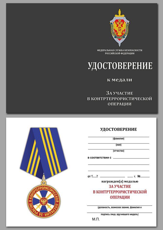 """Удостоверение к медали """"За участие в контртеррористической операции"""""""
