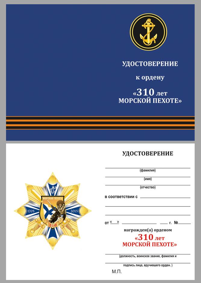 Удостоверение к ордену Морской пехоты