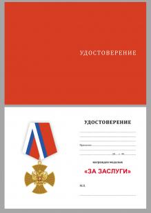 """Удостоверение к кресту """"За заслуги"""""""