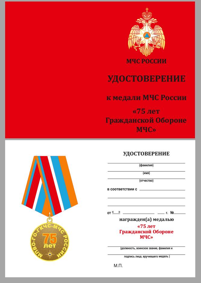 Удостоверение к медали 75 лет Гражданской обороне МЧС