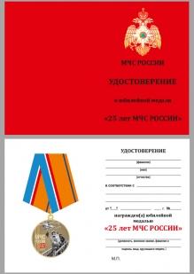 Удостоверение к медали к 25-летию МЧС России
