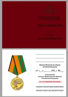 Удостоверение к медали Министерства Обороны «За разминирование»
