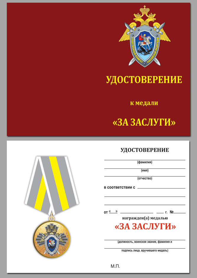 """Удостоверение к медали """"За заслуги"""" (СК России)"""