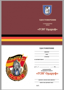 """Удостоверение к знаку ГСВГ """"Ордруф"""""""