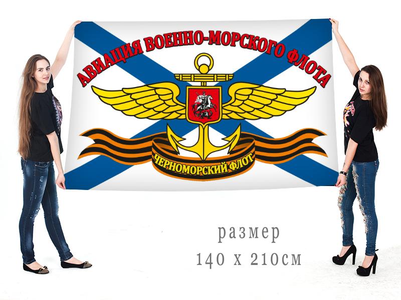 Большой уличный флаг «Авиация ВМФ Черноморский Флот»