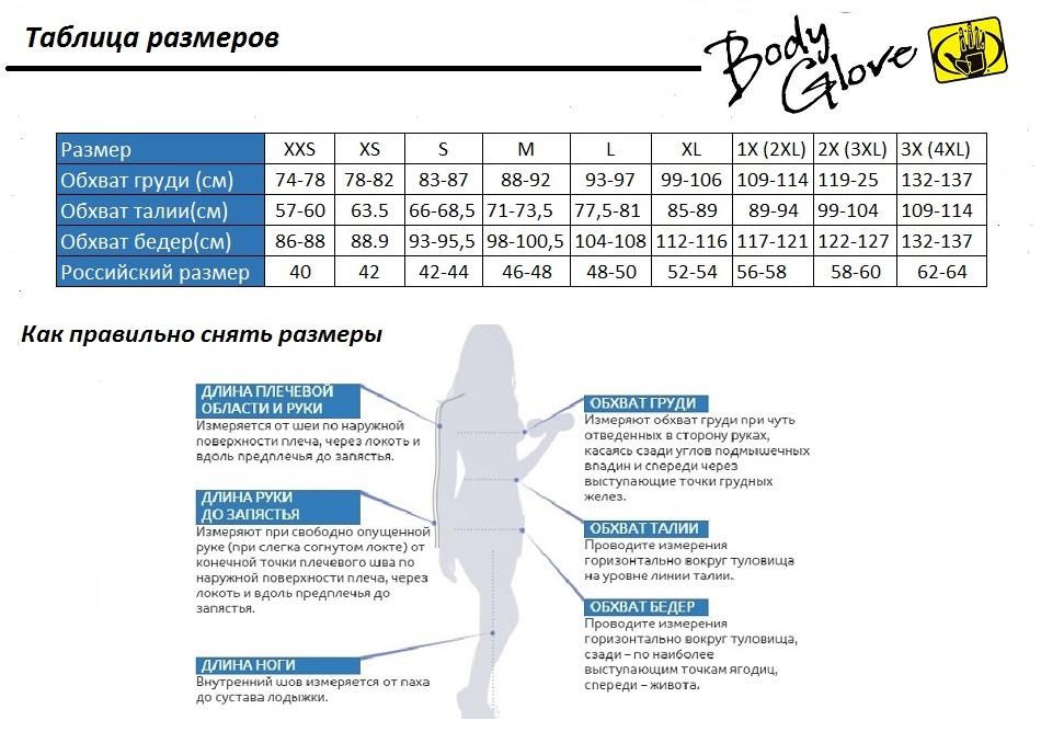 Ультрамодная женская футболка Body Glove® (США)