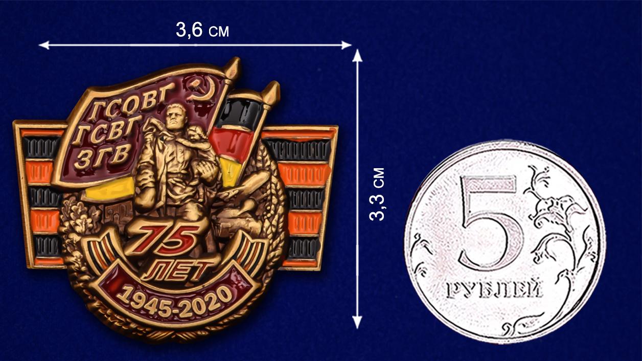 Универсальная металлическая накладка 75 лет ГСВГ - размер