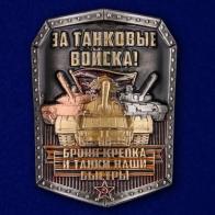 """Универсальная накладка из металла """"За Танковые войска!"""""""