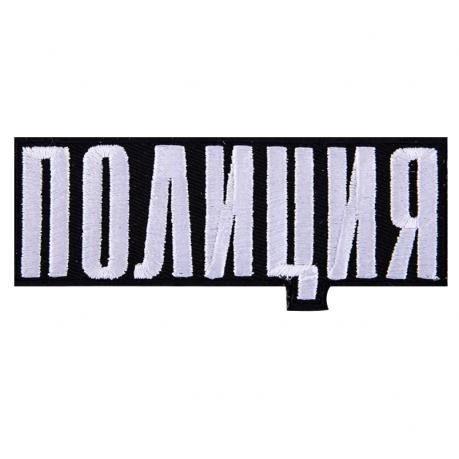 """Универсальная нашивка с надписью """"Полиция"""""""
