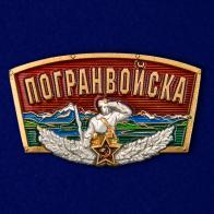 """Универсальный декоративный шильдик с надписью """"Погранвойска"""""""