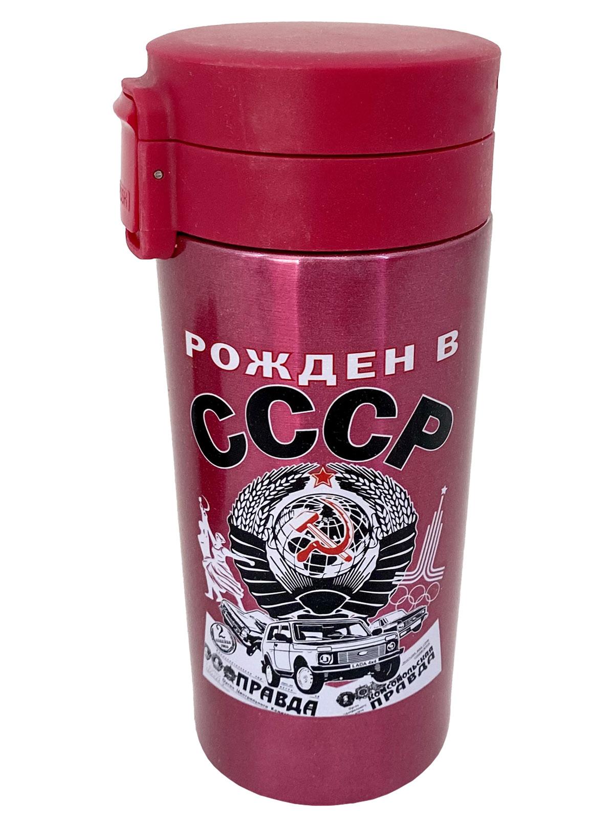 Универсальный термостакан Рожден в СССР