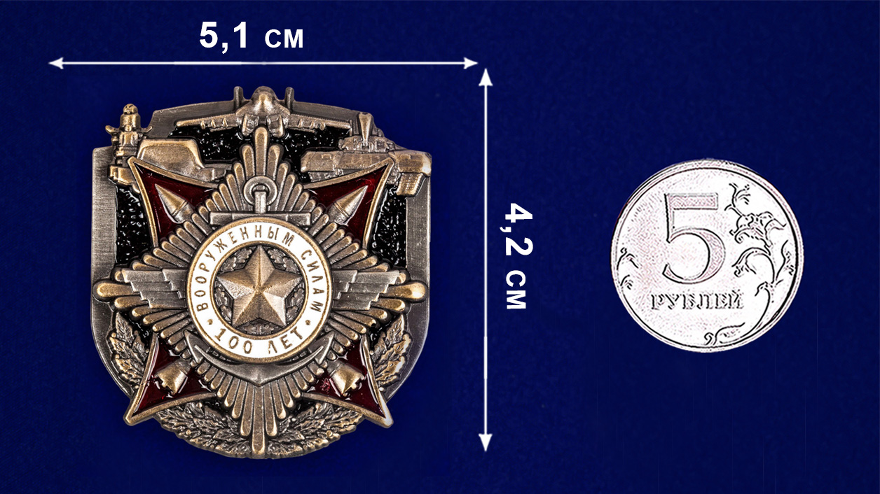 """Универсальный жетон """"100 лет Вооруженным силам"""" - размер"""